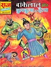 बांकेलाल और बुलबुला का दैत्य पीडीऍफ़ पुस्तक | Bankelal Aur Bulbula Ka Daitya PDF Book In Hindi