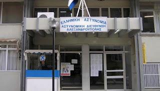 Επιτακτική ανάγκη η άμεση ενίσχυση των υπηρεσιών της Διεύθυνσης Αστυνομίας Αλεξανδρούπολης