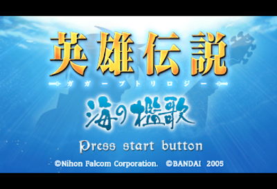 【PSP】英雄傳說V:海之檻歌中文版(The Legend of Heroes 5:A Cagesong of the Ocean)