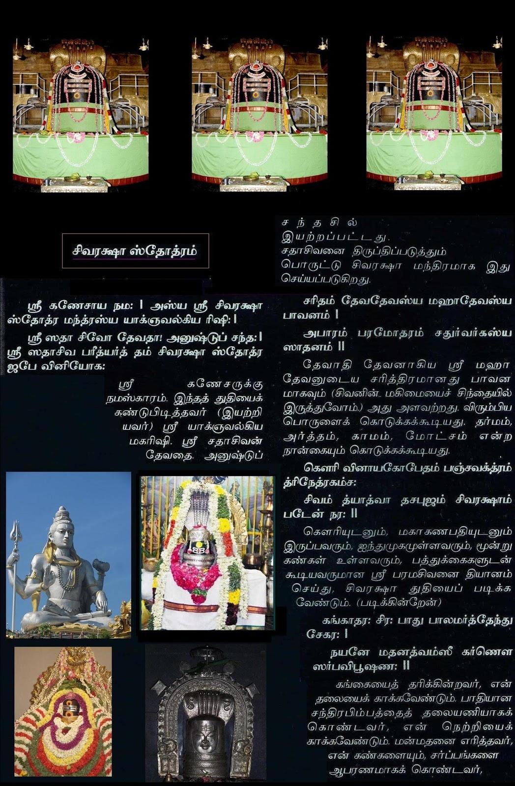 Shiva shadakshara stotram lyrics in tamil
