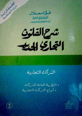 شرح القانون التجاري الجديد - الشركات التجارية للذكتور فؤاد معلال PDF