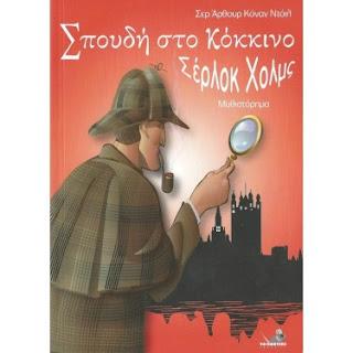 Σπουδή στο Κόκκινο - Δωρεάν σε PDF το πρώτο βιβλίο του Σέρλοκ Χολμς