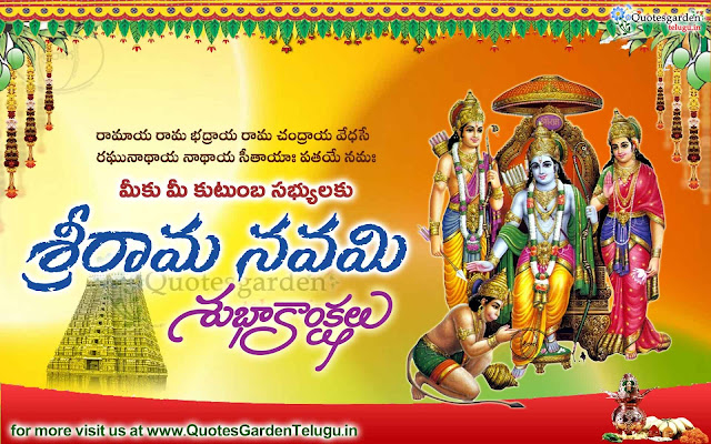 Telugu Sri Rama Navami Wishes Greetings - Quotes Garden Telugu