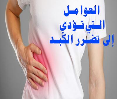 أكثر أهمية العوامل التي تؤدي إلى تضرر الكبد