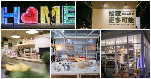 台中市民廣場IKEA「給家更多可能」創意生活展