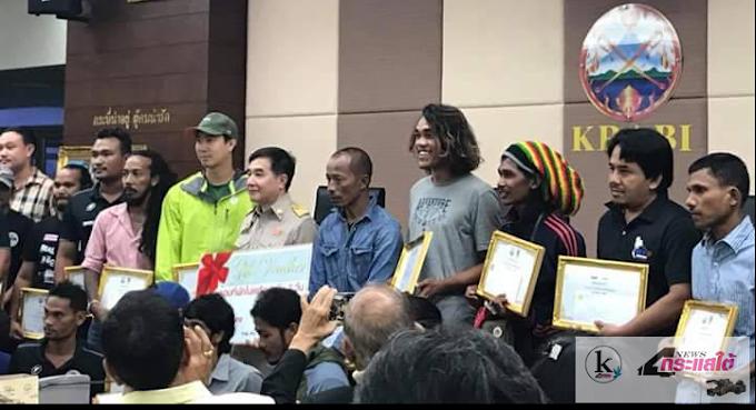 พ่อเมืองกระบี่มอบเกียรติบัตร ประกาศเกียรติคุณ แก่ทีม นักปีนผา ชมรมอ่าวไร่เลย์