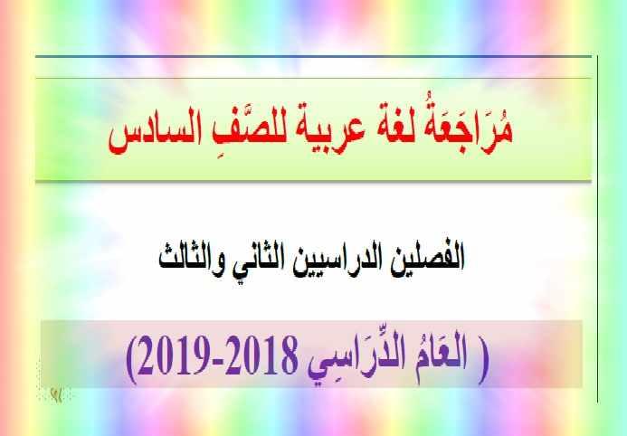 ملزمة مراجعة لغة عربية للصف السادس الفصل الثالث 2019 - مناهج الامارات
