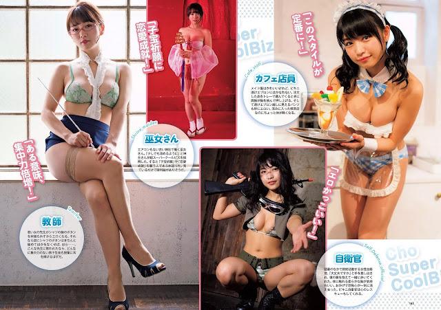 Super Cool Biz Sono Miyako 園都 Nagai Rina 永井里菜 Wallpaper HD
