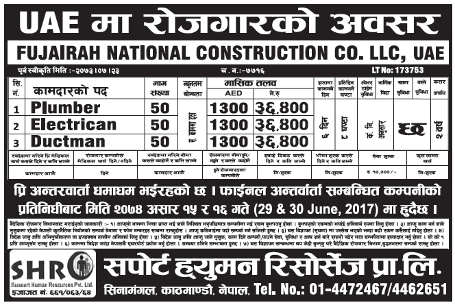 Jobs in UAE for Nepali, Salary Rs 36,400