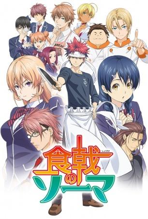 Shokugeki no Souma - Online, Assistir Shokugeki no Souma - Online,Todos Os Episódios , Download Shokugeki no Souma HD, Assistir Shokugeki no Souma, HD