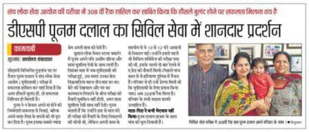 Poonam-Dalal-newspaper-article