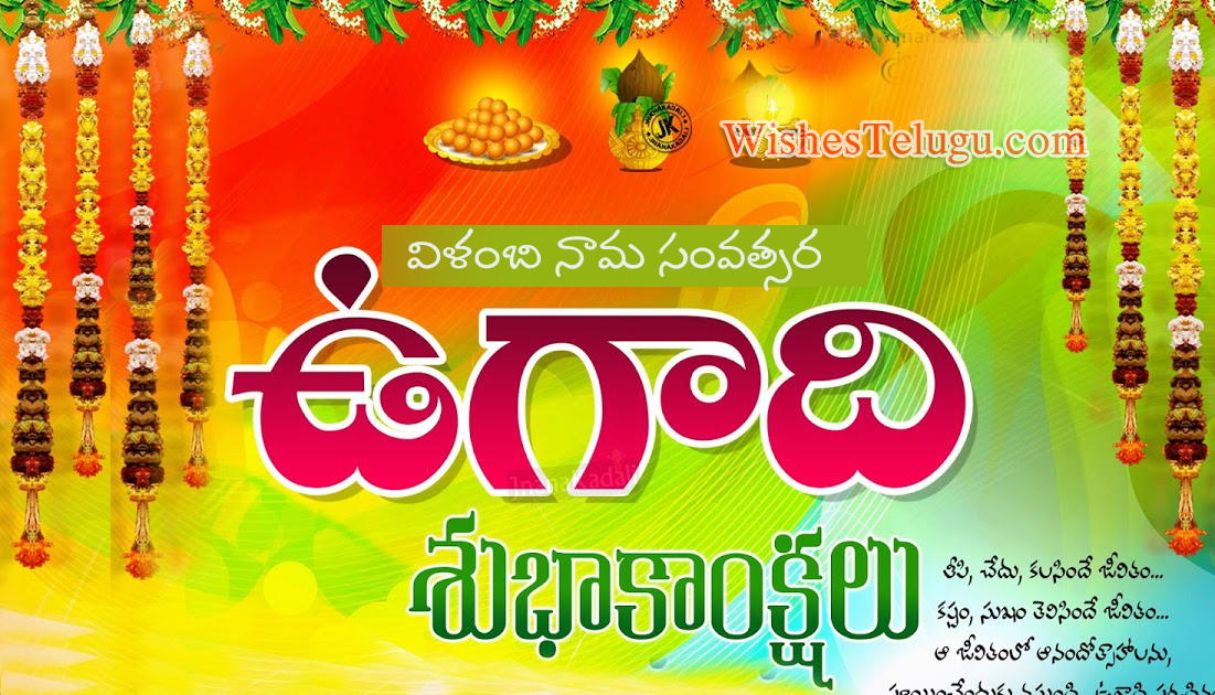 Ugadi subhakankshalu telugu wishes quotes images messages wishes 1 ugadi subhakankshalu telugu wishes m4hsunfo