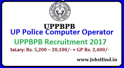 UP Police Computer Operator Recruitment 2017