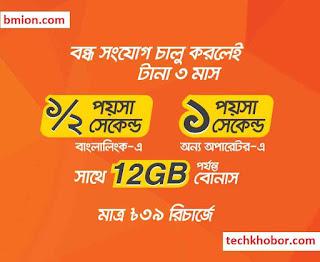 Banglalink-Reactivation-Bondho-SIM-offer-Upto-12GB-Internet-Recharge-39Tk-Enjoy-Special-Callrate-90Days