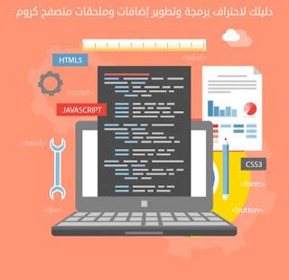 دليلك لاحتراف برمجة وتطوير اضافات وملحقات متصفح كروم
