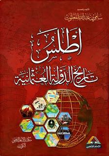 أطلس تاريخ الدولة العثمانية (ملون) - pdf
