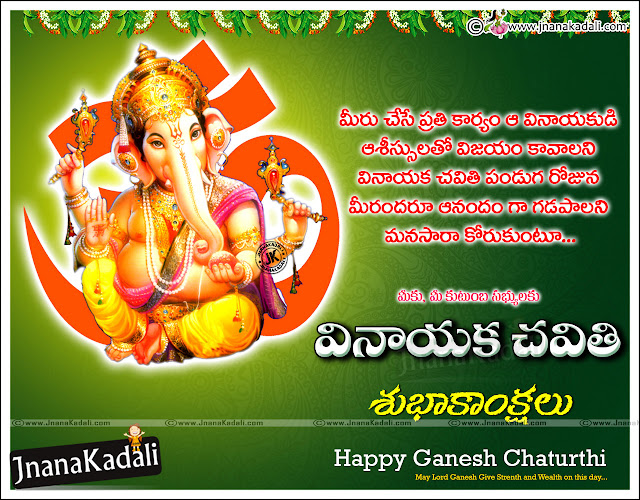 Here is a New Telugu Language Vinayaka Chavithi Images for Facebook profile Images, Lord Ganesh images with Vinayaka Chavithi Text Captions, Vinayaka Chavithi Whatsapp DP images Free Online, Most Popular and Famous Vinayaka Chavithi DP Pictures,Vinayaka Chaviti Face book cover photoes, vinayaka chaviti fb profile picks, Vinayaka chaviti greetings, Vinayaka chaviti 2016 greetings quotes pictures wallpapers messages in telugu, Ganesh chaturthy greetings quotes pictures wallpapers images messages in telugu, Nice Vinayaka chaturthy greetings, Best Vinayaka chaviti greetings in telugu, Top vinayaka chaviti 2016 greetings in telugu.