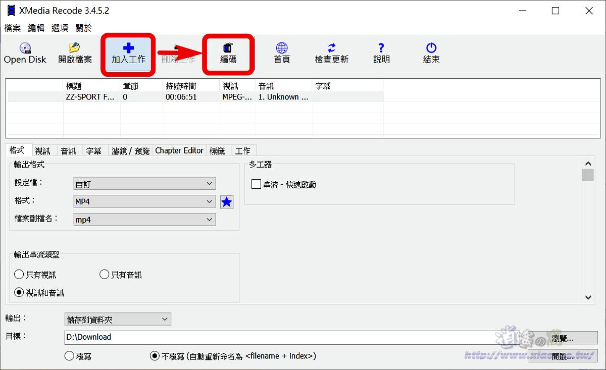 XMedia Recode 免費影音轉檔軟體