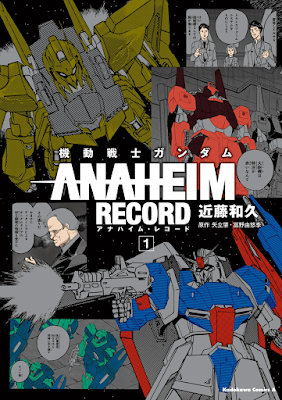 機動戦士ガンダム ANAHEIM RECORD 第01巻 [Kidou Senshi Gundam - Anaheim Record vol 01] rar free download updated daily