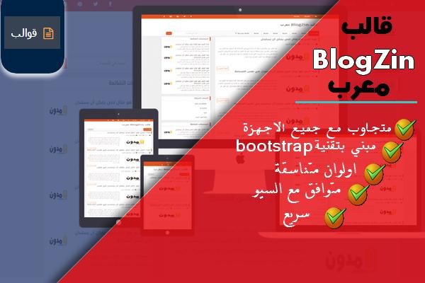 تحميل قالب BlogZin معرب و مطور