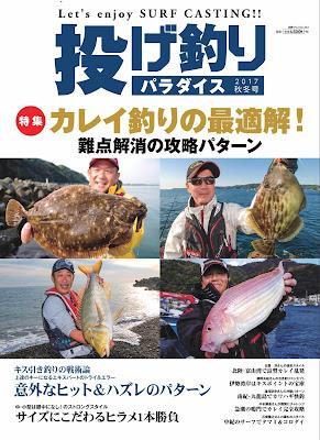 投げ釣りパラダイス 2017 秋冬号 raw zip dl