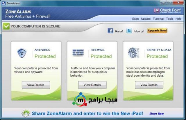 برنامج زون ألارم جدار الحماية المجاني 2019