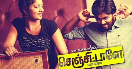 senjitaley en kadhala movie review