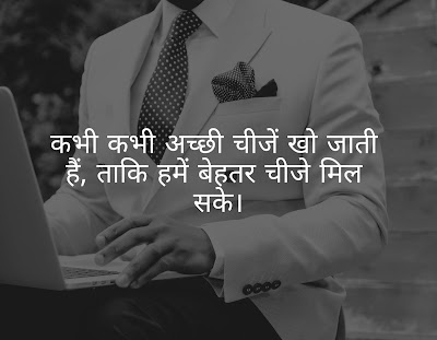 life motivation quotes in hindi 2 line