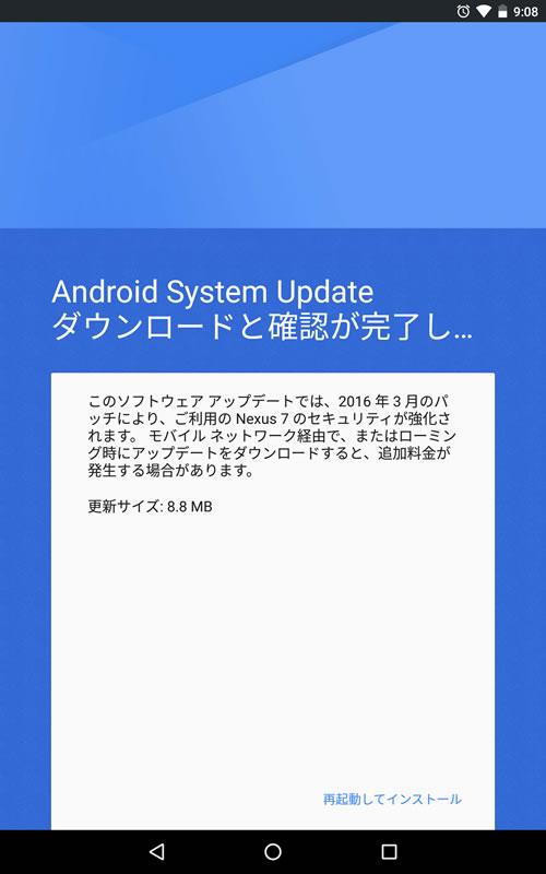 【Nexus7(2013) 】Android 6.0.1 (MMB29V)_2
