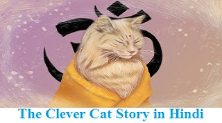 The Clever Cat Story in Hindi