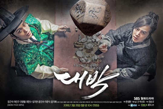 Jang Geun Suk and Yeo Jin Goo in Korean gambling drama Jackpot