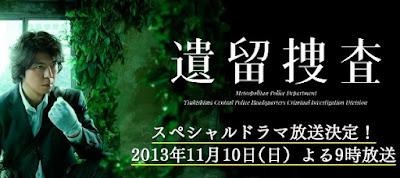 Sinopsis Dorama Supesharu Iryu Sosa (2013) - Film TV Jepang