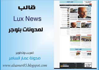 قالب Lux News المعرب  الاخباري لمدونات بلوجر