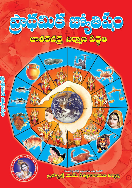 ప్రాధమిక జ్యోతిషం    Pradhamika Jyothisham   GRANTHANIDHI   MOHANPUBLICATIONS   bhaktipustakalu