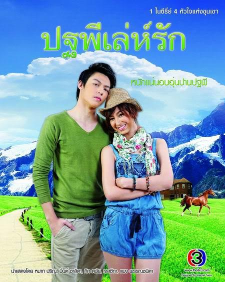 ปฐพีเล่ห์รัก  2010 movie poster