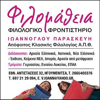 Ηγουμενίτσα: Φιλολογικό Φροντιστήριο Φιλομάθεια