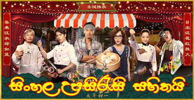 Cook Up a Storm (2017) Sinhala Sub