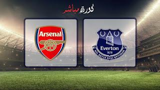 مشاهدة مباراة إيفرتون وآرسنال بث مباشر 07-04-2019 الدوري الانجليزي