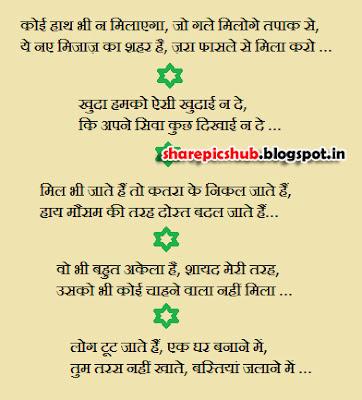 Lines Shayari Hindi