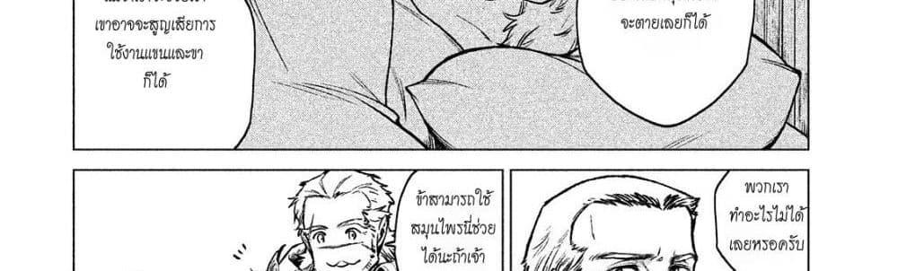 อ่านการ์ตูน Henkyou no Roukishi - Bard Loen ตอนที่ 5 หน้าที่ 46