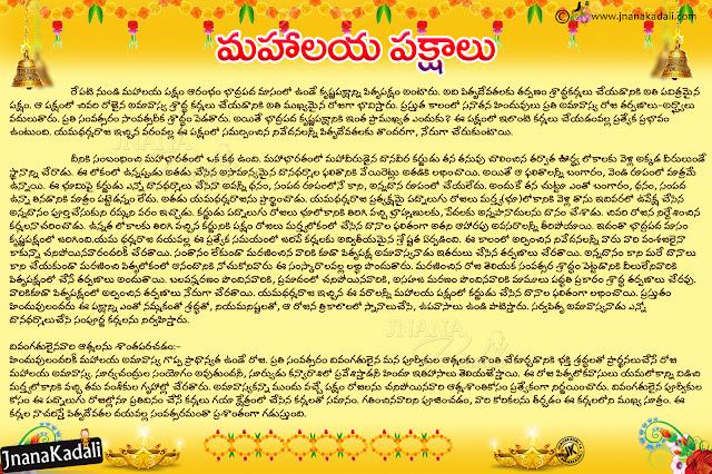 mahalaya pakshalu information in telugu, Dharma sandehalu in Telugu, Telugu information and Story about mahalaya pakshalu