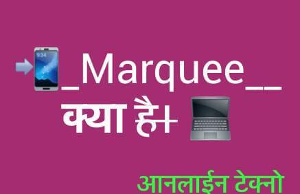 Web page ke lye marquee kse lagaye html class 4