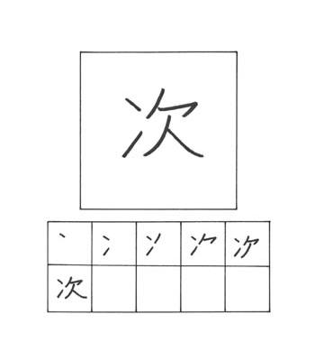 kanji berikutnya