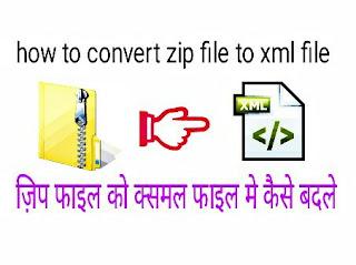 Zip-File-Ko-XML-File-Me-Kaise-Convert-Kare