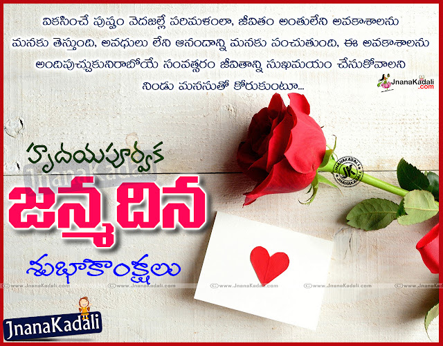 Happy Birthday quotes in Telugu 2016 with Nice Backgrounds,Here is a Beautiful Happy Birthday Greetings and Quotations, Happy Birthday January 1st Greetings and Images, Happy Happy Birthday Best Wallpapers online, Popular Telugu Happy Birthday Greetings and Messages, Top Telugu Happy Happy Birthday Sayings with 2016 Wallpapers, Happy Birthday Quotations for Boys, Telugu Happy Birthday celebrations and Best Ideas Party Quotations, Happy Birthday Flex Designs Quotations Free.