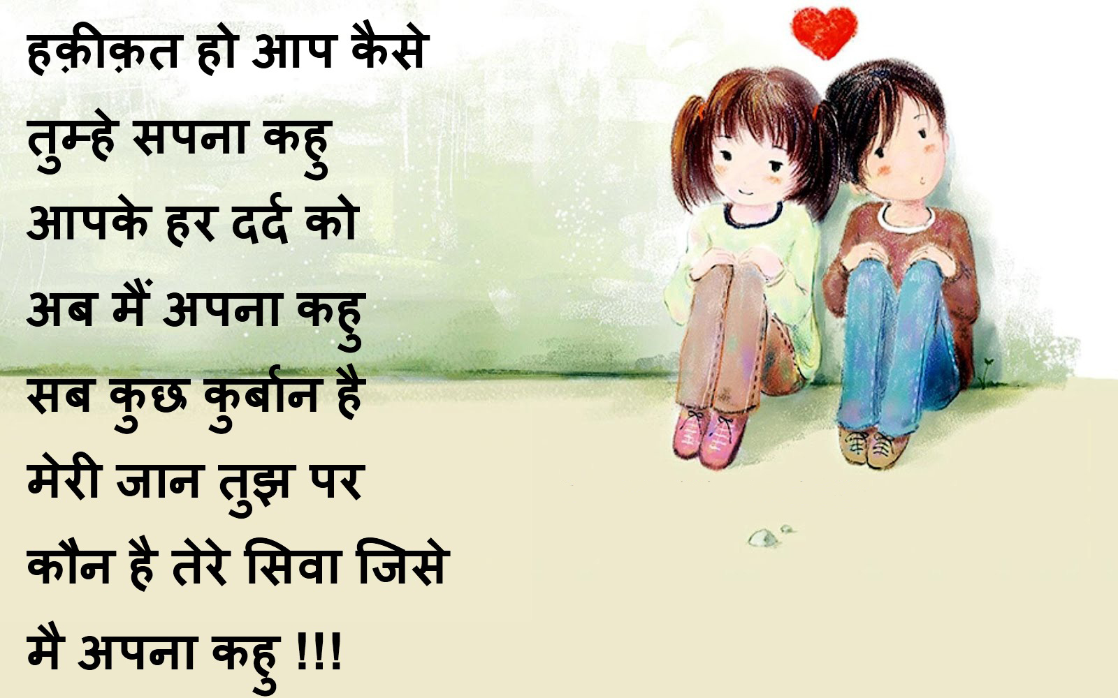 love shayari hindi pyaar dosti shayari in hindi 2017