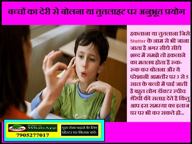 बच्चों का देरी से बोलना या तुतलाहट पर अनुभूत प्रयोग
