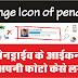 How to change icon of my pendrive in hindi