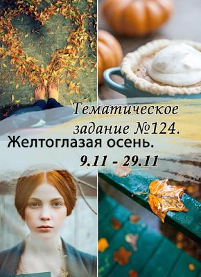 Тематическое задание №124. Желтоглазая осень.