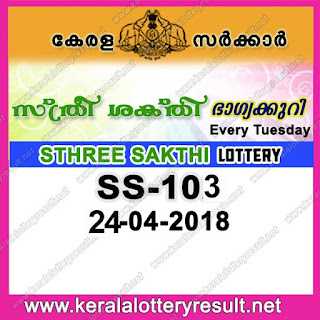 kerala lottery 24/4/2018, kerala lottery result 24.4.2018, kerala lottery results 24-04-2018, sthree sakthi lottery SS 103 results 24-04-2018, sthree sakthi lottery SS 103, live sthree sakthi lottery SS-103, sthree sakthi lottery, kerala lottery today result sthree sakthi, sthree sakthi lottery (SS-103) 24/04/2018, SS 103, SS 103, sthree sakthi lottery SS103, sthree sakthi lottery 24.4.2018, kerala lottery 24.4.2018, kerala lottery result 24-4-2018, kerala lottery result 24-4-2018, kerala lottery result sthree sakthi, sthree sakthi lottery result today, sthree sakthi lottery SS 102, www.keralalotteryresult.net/2018/04/24 SS-103-live-sthree sakthi-lottery-result-today-kerala-lottery-results, keralagovernment, result, gov.in, picture, image, images, pics, pictures kerala lottery, kl result, yesterday lottery results, lotteries results, keralalotteries, kerala lottery, keralalotteryresult, kerala lottery result, kerala lottery result live, kerala lottery today, kerala lottery result today, kerala lottery results today, today kerala lottery result, sthree sakthi lottery results, kerala lottery result today sthree sakthi, sthree sakthi lottery result, kerala lottery result sthree sakthi today, kerala lottery sthree sakthi today result, sthree sakthi kerala lottery result, today sthree sakthi lottery result, sthree sakthi lottery today result, sthree sakthi lottery results today, today kerala lottery result sthree sakthi, kerala lottery results today sthree sakthi, sthree sakthi lottery today, today lottery result sthree sakthi, sthree sakthi lottery result today, kerala lottery result live, kerala lottery bumper result, kerala lottery result yesterday, kerala lottery result today, kerala online lottery results, kerala lottery draw, kerala lottery results, kerala state lottery today, kerala lottare, kerala lottery result, lottery today, kerala lottery today draw result, kerala lottery online purchase, kerala lottery online buy, buy kerala lottery online